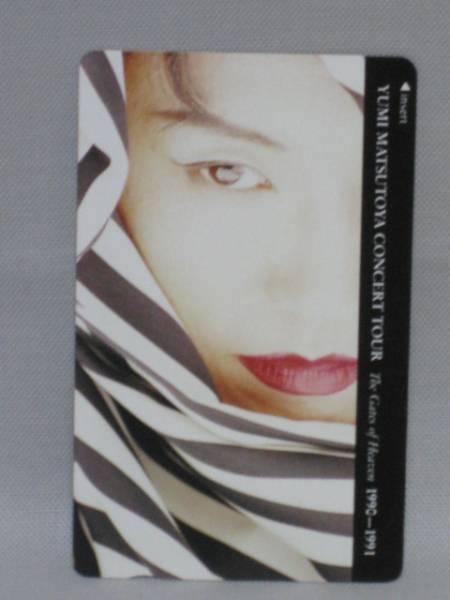 松任谷由実☆テレカ☆天国のドアツアー1990-1991