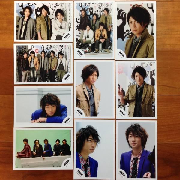 即決¥2000★嵐 公式写真1045★相葉雅紀 Løve Rainbow 貴重 10枚セット
