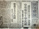 ◆昭和20年5月14日 朝日新聞 戦時中 特攻隊◆日本軍 太平洋戦争