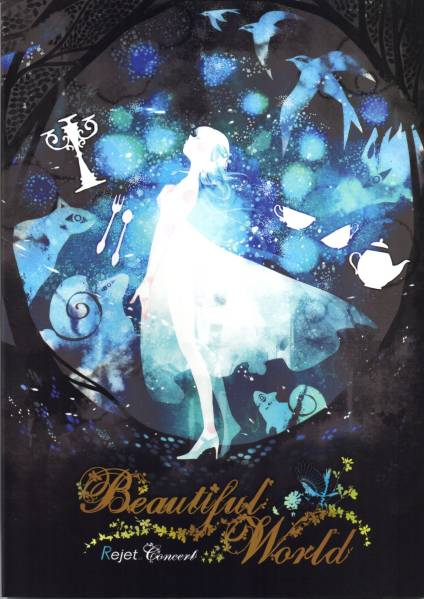パンフレット◆Rejet Concert/Beautiful World 送料90円