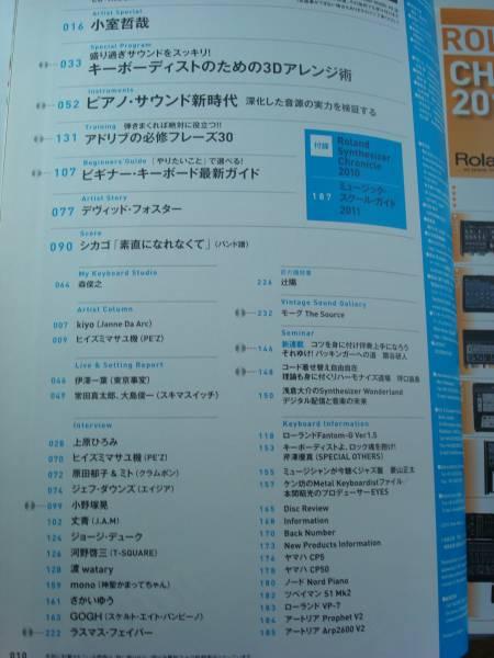 CD付◆キーボードマガジン 2010S 小室哲哉 シカゴ デヴィッド・フォスター 森俊之 kiyo(Janne Da Arc) ヒイズミマサユ機(PE'Z)_画像2