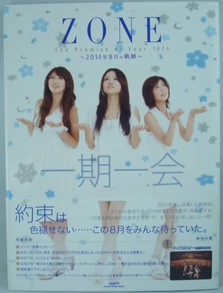 ZONE ~2011年8月の軌跡~ 一期一会/ポスター付 送料120円