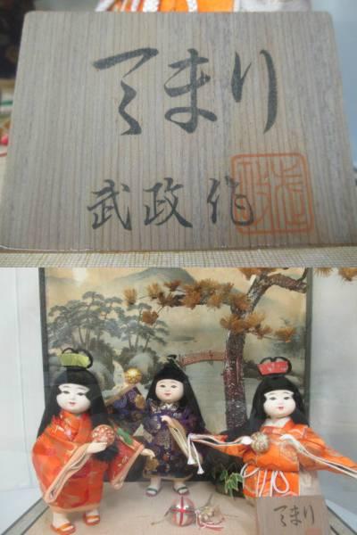【良品!】 ★ 日本人形 ★ 「てまり」 武政作 童人形 わらべ人形_画像2