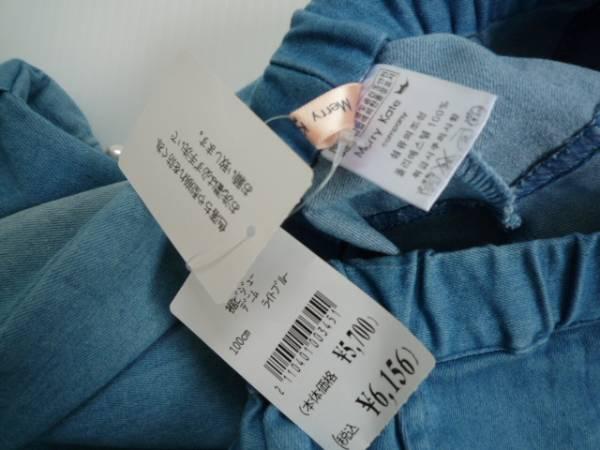 【新品・半額】■Merry Kate■韓国子供服 裾ビジューデニム M_画像3