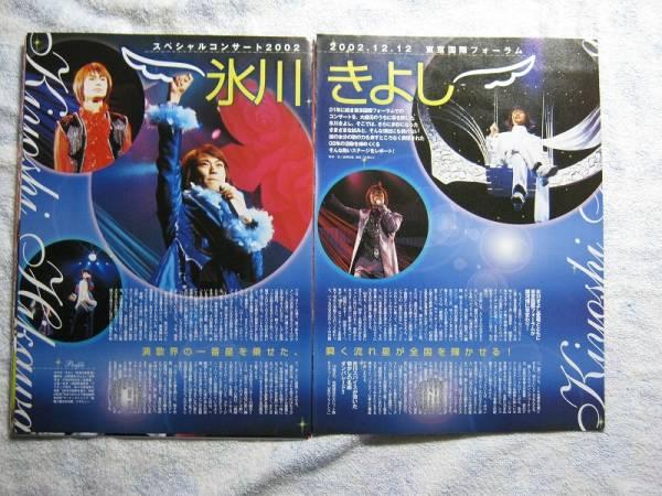 【2002.12/12 @ 東京国際フォーラム】 氷川きよし ♯