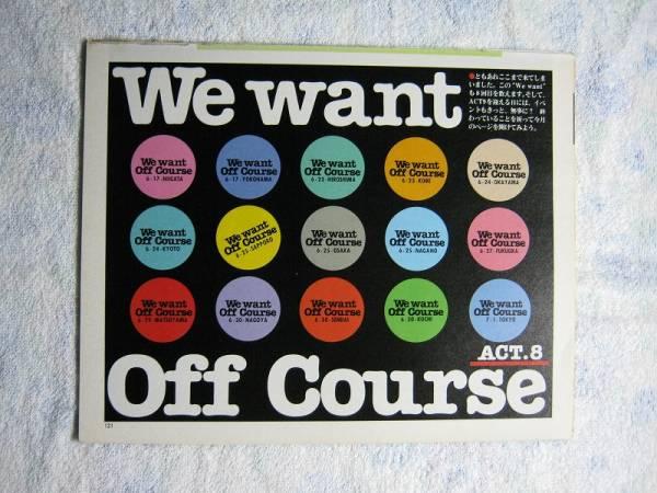 '83【We want act.8 オフコース / 知らない人へ 宇佐元恭一 】♯
