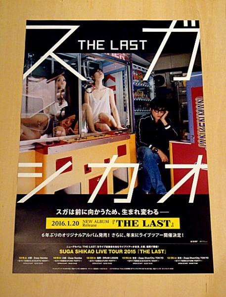 スガシカオ / 『THE LAST』 ポスター未使用