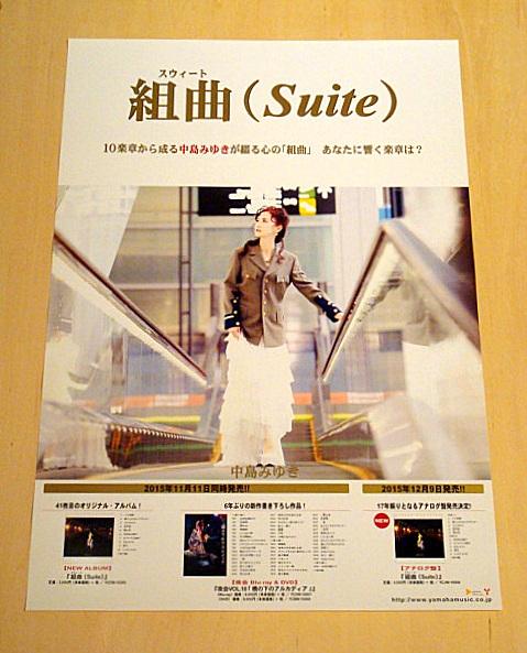 中島みゆき / 『組曲(Suite)』 ポスター未使用