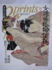 【送料無】 プリンツ21 1993.10 女浮世絵師伝説・舟越桂