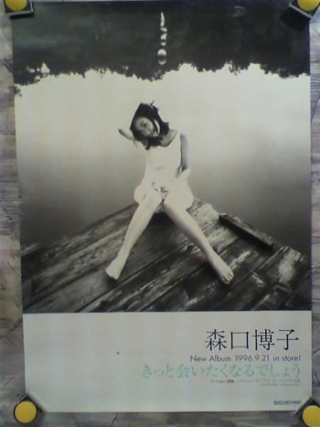 k5【ポスター/B-2】森口博子/'96-きっと会いたくなるでしょう