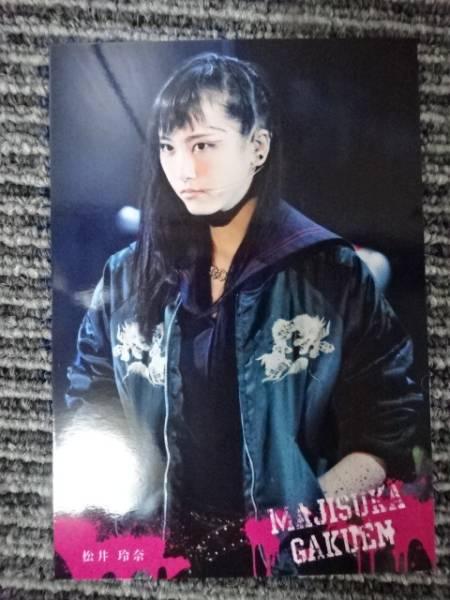 SKE48 松井玲奈 マジすか学園 舞台 DVD 生写真 ライブグッズの画像