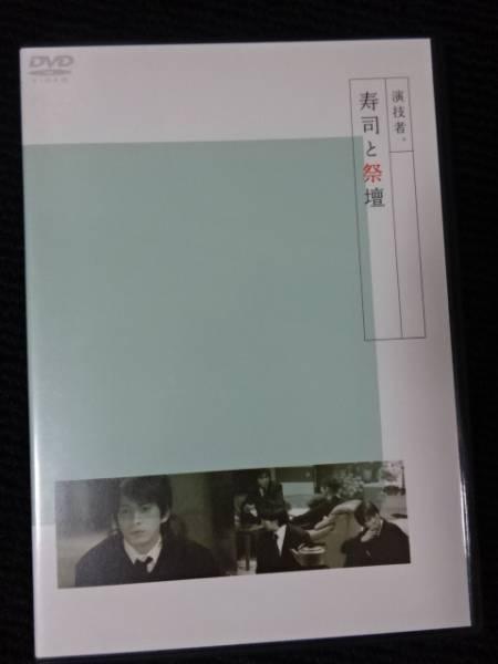V6 岡田准一 演技者。DVD「寿司と祭壇」 コンサートグッズの画像
