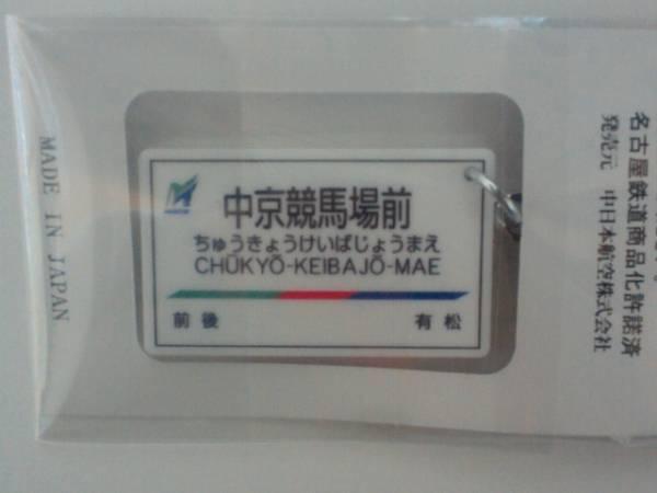 名鉄★JRA G1チャンピオンズカップ★限定キーホルダー★中京競馬_画像2