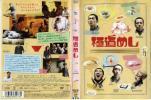 YA1764 極道めし 前田哲監督 永岡佑 勝村政信 中古DVDレンタル版