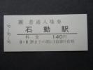 JR西 北陸線3セク化区間入場券 石動駅 日並び