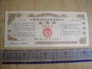 E3-158  引揚者 特別交付金 国債 5万円 昭和42年 美品