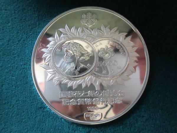 ★国際花と緑の博覧会記念貨幣発行記念・造幣局製・純銀メダル★_純銀メダル裏面写真