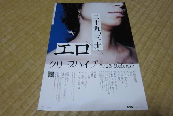 クリープハイプ cd 発売告知チラシ エロ シングル