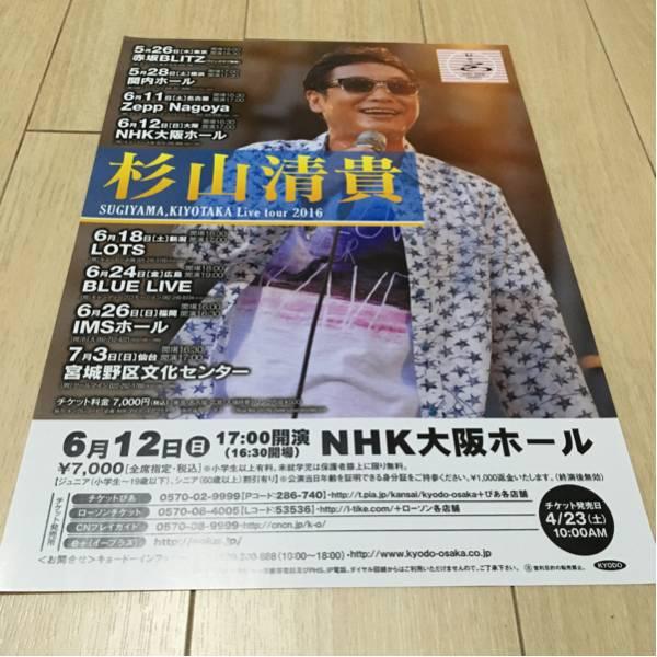 杉山清貴 ライブ 告知 チラシ 2016 大阪 nhkホール live tour
