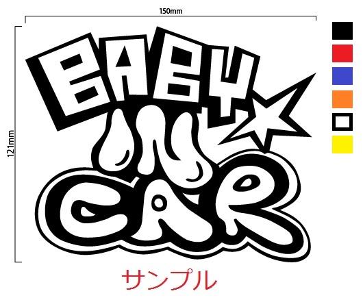 グラフィティ アート BABY IN CAR タギング 150×120mm 自作 カッティングステッカー ネコポス対応可能 サイズ変更可能 新品[B-538]