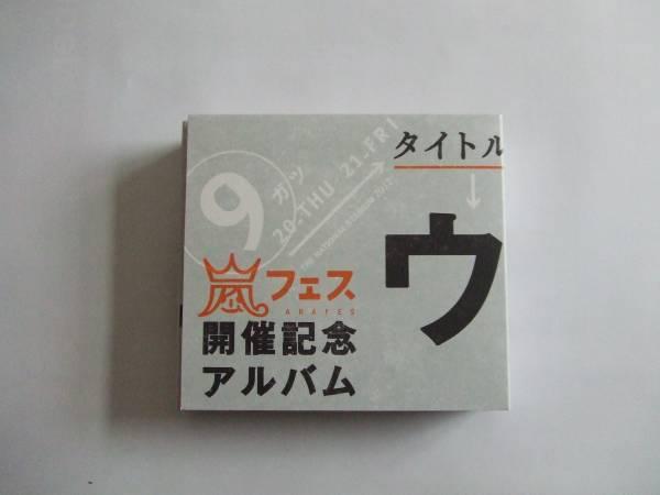 【嵐】ウラ嵐マニア限定アラフェスアルバムCDVDLOVE初回チケット