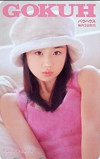 ★小倉優子のテレカ(13)★ グッズの画像