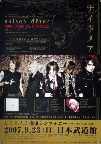 ナイトメア NIGHTMARE B2ポスター (3L014)