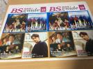 NHK BSガイド2016年10月号2枚V6岡田准一ザ・プロファイラー