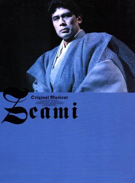 【パンフ】松本幸四郎イギリス凱旋記念『ミュージカル・ゼアミ』