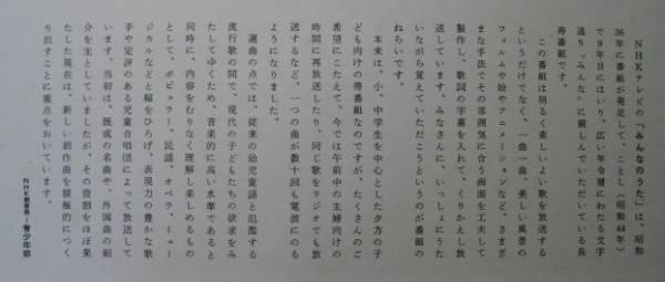 LP/NHKみんなのうたデラックス/倍賞千恵子*ボニージャックス他_画像2