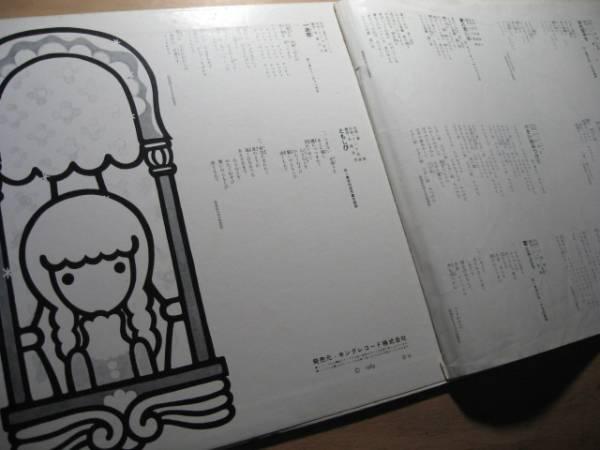 LP/NHKみんなのうたデラックス/倍賞千恵子*ボニージャックス他_画像3