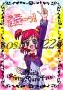 Yes! プリキュア5★キラキラトレーディングコレクション3★夢原のぞみ・決定ーっ!/SP09