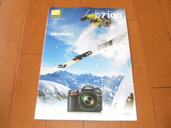 A2609カタログ*ニコン*D7100*2013.7発行19P