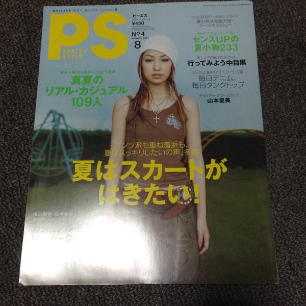 初期レア★中島美嘉表紙雑誌PS 切り抜き グッズ ライブグッズの画像