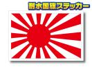 #L_ asahi day flag sticker L size 10x15cm# water-proof waterproof outdoors weather resistant water-proof seal Japan navy flag national flag . country sea on self ..