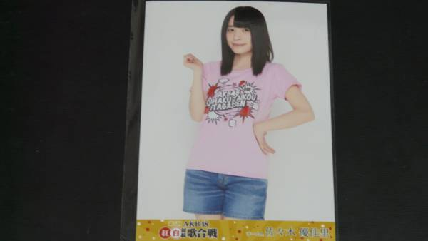 第5回 AKB48紅白対抗歌合戦 DVD封入生写真 佐々木優佳里 ライブ・総選挙グッズの画像