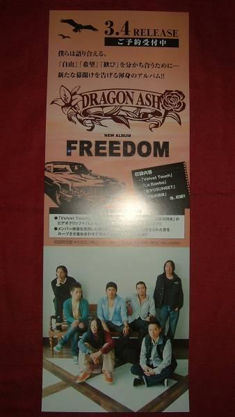 【ポスター2】 DRAGON ASH/FREEDOM 非売品!筒代不要!