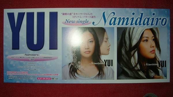 【ミニポスターF6】 YUIユイ/Namidairo 非売品!
