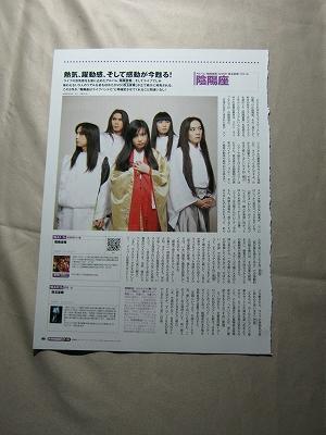 '06【アルバム&DVDリリース 陰陽座/第3弾 玉置成美】♯