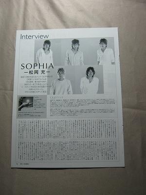 '04【結成10周年 2年ぶりアルバム】sophia 松岡充 ♯