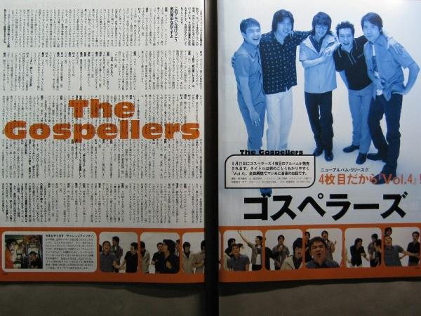 '98【vol.4 全曲解説】ゴスペラーズ ♯