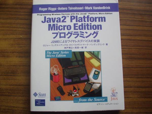 java2 Platform Micro Edition プログラミング