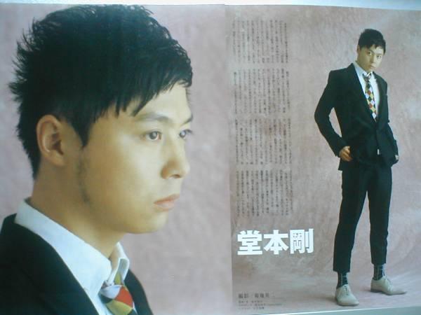 ◆TVstation 2008.9.5号 切抜き 堂本剛 KinKi Kids
