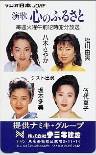 ■坂本冬美&伍代夏子&八木さやか&松川由実のテレカ■