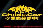 Child in Car 小悪魔輸送中!/ステッカー(黄)チャイルドインカー