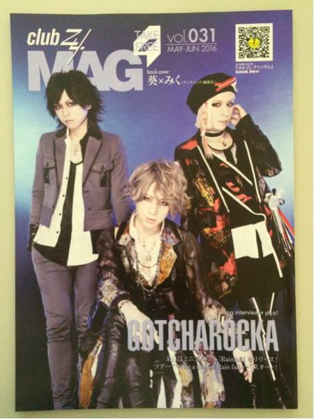 フリーマガジンclub Zy MAG vol.031 /MAY-JUN 2016/GOTCHAROCKA/葵×みく