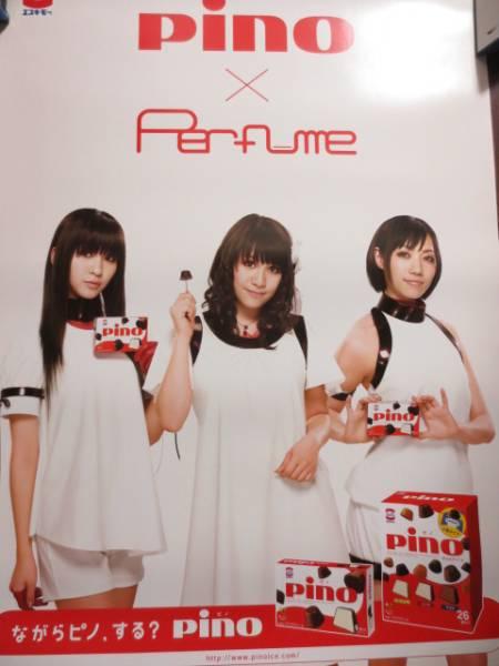 レア 非売品 パフューム ピノ Perfume pino B2ポスター 未使用
