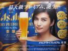 柴咲コウ アサヒ ドライプレミアム 豊醸 最新 POP ポスター 新品