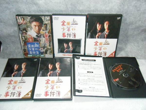 DVD 金田一少年の事件簿 全12巻 堂本剛 国内正規版_画像3