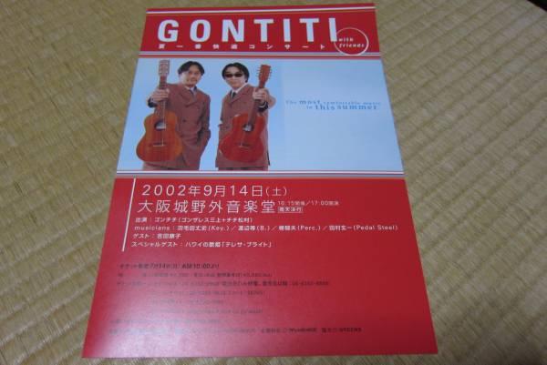 ゴンチチ gontiti 2002 コンサート 告知チラシ 夏一番快適 大阪